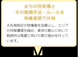 まちの将来像とその整備手法・ルールを地権者間で共有:大丸有地区の地権者を会員とし、エリアの付加価値を高め、東京の都心において持続的な発展に向けた取り組みを行っています。